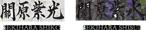 關原紫光 SEKIHARA SHIKO|關原紫水 SEKIHARA SHISUI