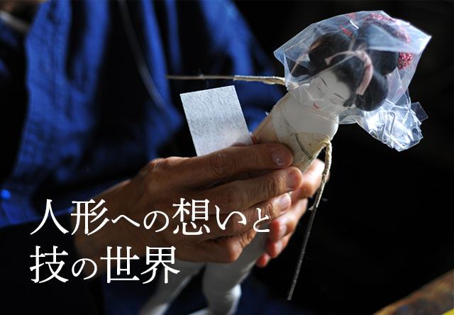 人形への想いと技の世界
