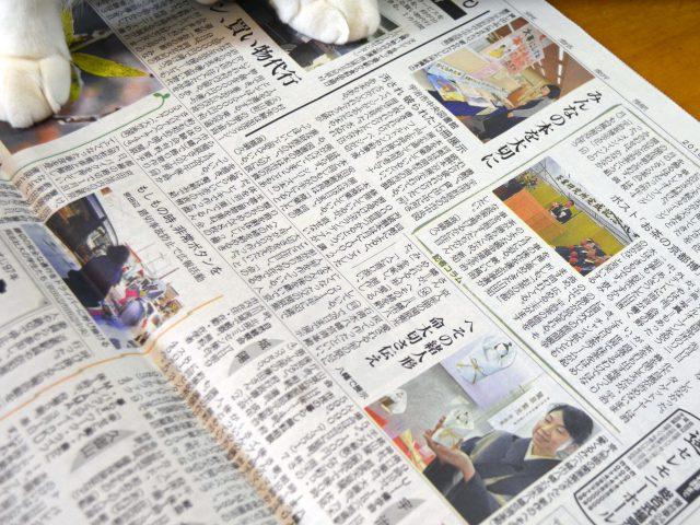 国宝・石清水八幡宮「愛くるみ」展 2月28日まで開催中